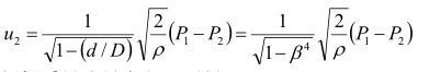平均流速公式