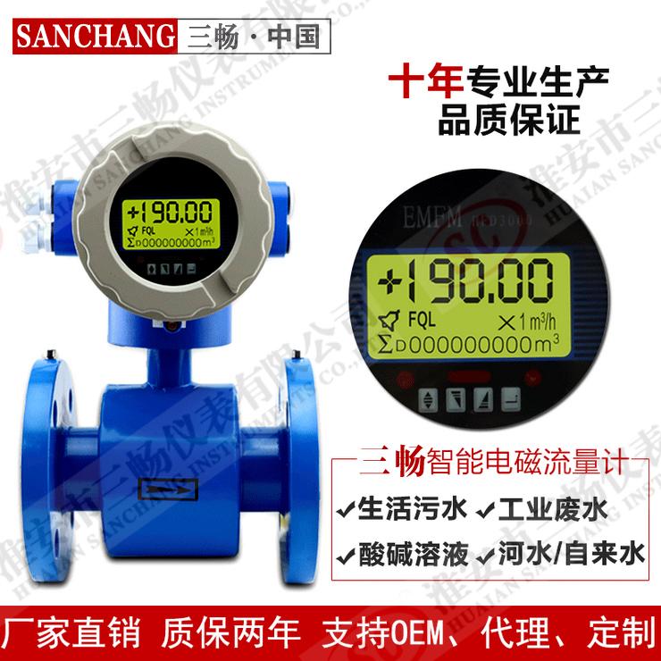 循环水电磁流量计