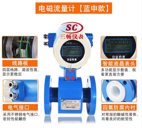 LDG-600电磁流量计