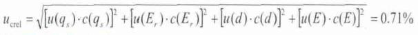 相对扩展不确定度公式