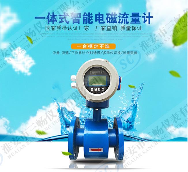 自来水公司谈电磁流量计的选型与安装使用