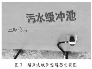 超声波液位变送器安装图