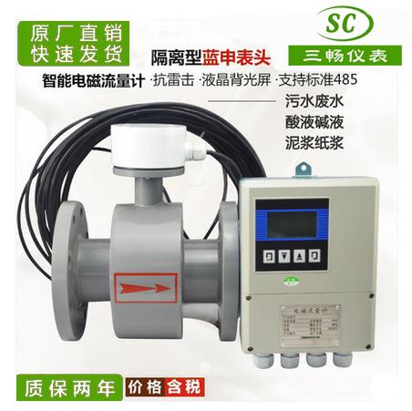 热水流量计,热水流量计厂家选型