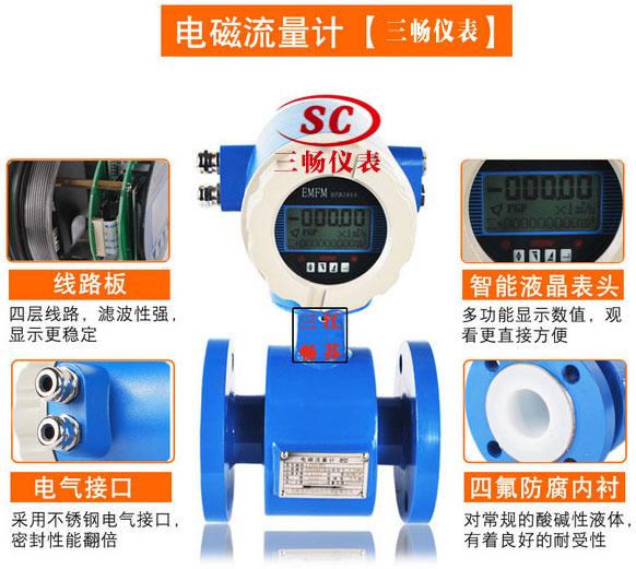 浓硫酸流量计,硫酸电磁流量计,浓硫酸流量计厂家
