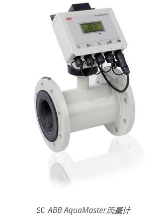 ABB AquaMaster电磁流量计