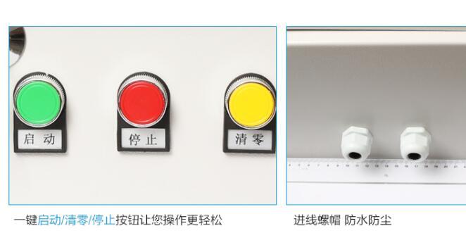 自动定量控制仪