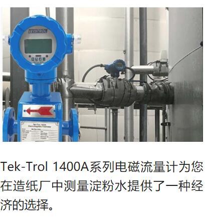 Tek-Trol 1400A系列电磁流量计为您在造纸厂中测量淀粉水