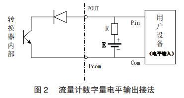 流量计数字量电平输出接法