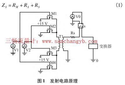 发射电路原理