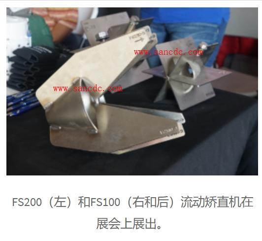 FS200(左)和FS100(右和后)流动矫直机在展会上展出。