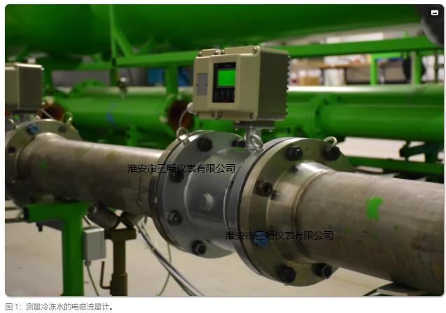 电磁流量计测量冷冻水